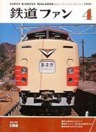 付録付)鉄道ファン 1976年4月号 No.180