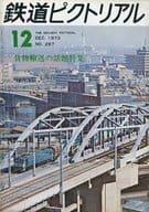 鉄道ピクトリアル 1973年12月号 No.287