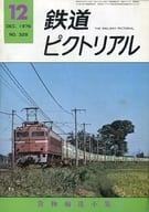 鉄道ピクトリアル 1976年12月号 NO.328