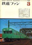 付録付)鉄道ファン 1968年3月号