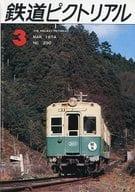 鉄道ピクトリアル 1974年3月号 No.290