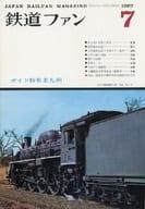 付録付)鉄道ファン 1967年7月号