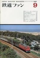 付録付)鉄道ファン 1967年9月号