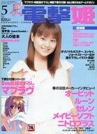 付録無)電撃姫 2003/05