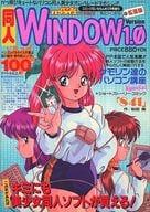 ランクB)同人WINDOWS拡張版1.0 1993年11月号