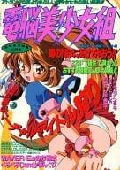 電脳美少女組 1996/9