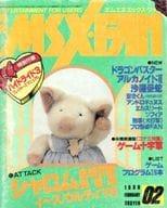 付録付)MSX・FAN 1988年2月号 エムエスエックス・ファン