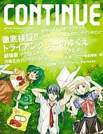 CONTINUE Vol.48 2009/10 コンティニュー