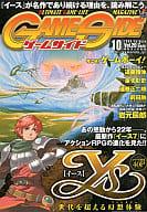GAME SIDE 2009/10 Vol.20 Game Side