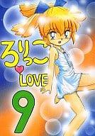 <<その他アニメ・漫画>> ろりっこ・LOVE 9 / モモのつぼみ