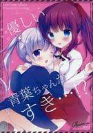 I like sweet Aoba-chan ...?