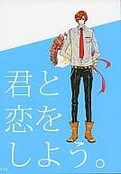 <<ヘタリア>> 君と恋をしよう (ロヴィーノ×本田菊) / オルトタブ
