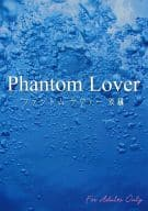 Phantom Lover Phantom ・ Lover Part 2