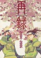<<ナルト>> 再録 2004-2006 (カカシ×イルカ) / 鳩時計