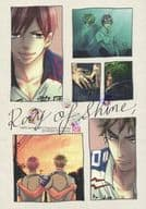 Ray of shine