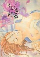<<るろうに剣心>> くるくるまわる (緋村剣心×神谷薫) / Flower Garden
