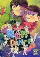 Reprinted book different world DANCE