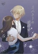 <<名探偵コナン>> 2人きりの晩餐会 (降谷零) / Romantic melancholy*