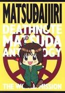 <<デスノート>> MATSUDAIJIRI (L×松田) / BOLERO