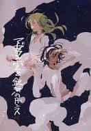 <<弱虫ペダル>> マゼラン雲と銀河のダンス (東堂尽八×巻島裕介) / lluvia