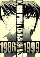 <<キャプテン翼>> C翼再録総集本 1986~1999 (日向×若島津) / KK COMPANY