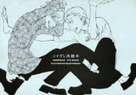 <<ワンピース>> コマギレ再録本 (ゾロ×サンジ) / フチンカン・エレキーナ