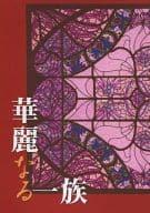 <<名探偵コナン>> 華麗なる一族 (黒羽快斗×工藤新一) / Maison de Lune