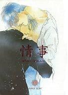<<炎の蜃気楼(ミラージュ)>> 情事 (直江信綱×仰木高耶) / HYPER BLAC