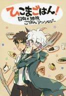 Japanese diced rice!