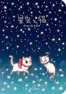 <<Fate>> 星空と猫 (オールキャラ) / 西のグスタフ