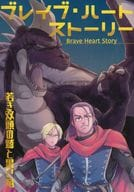 Brave Heart Story Young two head eagle and black dragon