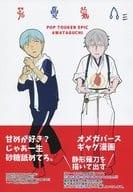四季3 POP TOUKEN EPIC AWATAGUCHI