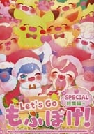 <<ポケットモンスター>> Let's Go もふぽけ! SPECIAL 総集編+ (ピカチュウ、イーブイ) / ドスポポ