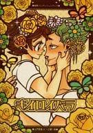 <<イナズマイレブン>> キイロイバラ (土門飛鳥×一之瀬一哉) / Bacorange(バコランジェ)