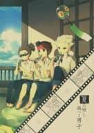 <<イナズマイレブン>> 夏は短し遊べよ男子 (円堂守、鬼道有人、豪炎寺修也) / AXE