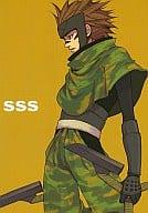 <<戦国BASARA>> SSS (猿飛佐助×真田幸村、真田幸村×猿飛佐助) / つばめ返し!