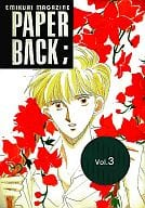 <<オリジナル>> PAPER BACK vol.3 / えみくり