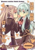 Suzuya and Kumano can not keep up with each other