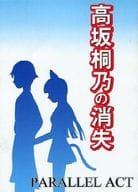<<俺の妹がこんなに可愛いわけがない>> 高坂桐乃の消失 / PARALLEL ACT