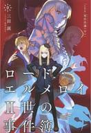 <<Fate>> ロード・エルメロイII世の事件簿 9 case.冠位決議 (中) / TYPE-MOON