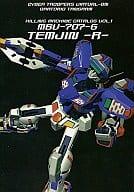 <<その他ゲーム>> KILLING MACHINE CATALOG VOL.1 MBV-707-G TEMJIN -R- / 和幸's KM R&D