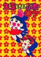 <<その他アニメ・漫画>> 矢玉ときどきぶたロク
