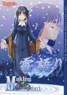 <<オリジナル>> Prolog of FAUST ~「FAUST」~/Making of Yukigatari ~「雪語り」~ / Tail/Tarte