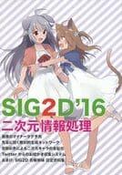 <<評論・考察・解説系>> SIG2D'16 / SIG2D