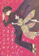 Taisho Otomeitogi Banashi Ankol Or