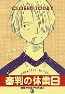 <<ワンピース>> 審判の休業日 (サンジ、ゾロ) / ハチ丸