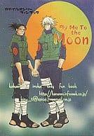 <<ナルト>> Fly Me To the Moon (カカシ×イルカ) / 花を