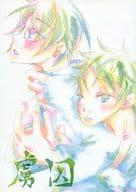 <<BLEACH>> 虜囚 (黒崎一護、石田雨竜) / ヒメリンゴ
