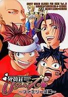 Shinjinso Returns Families Hen version