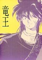 <<その他アニメ・漫画>> 竜王 (大覚屋師真×竜我雷、他) / MAD PARADOX/Eureka!